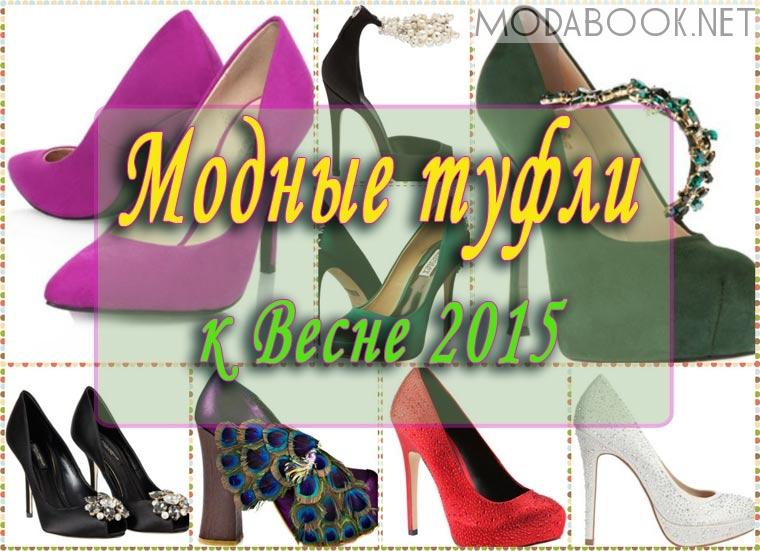 Модные туфли к весне 2015
