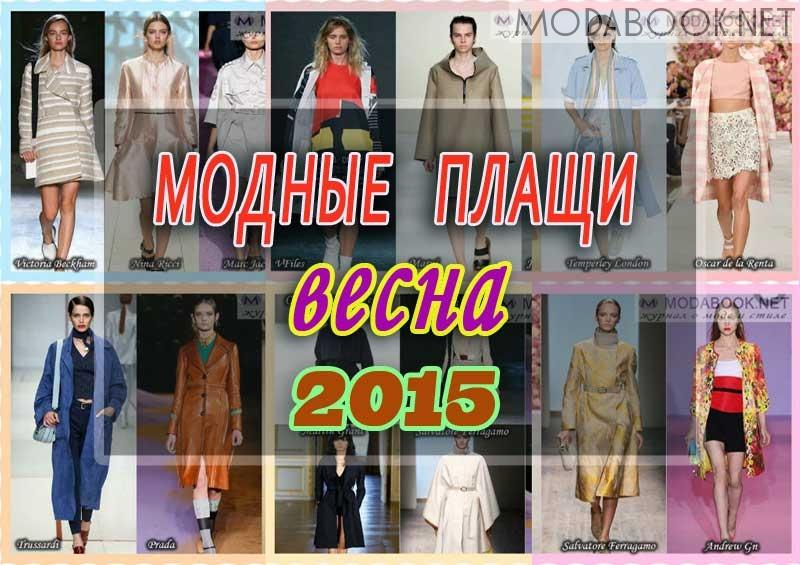 Модные плащи к весне 2015
