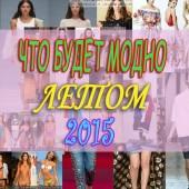 Что будет модно летом 2015?