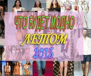 Что будет модно летом 2021?