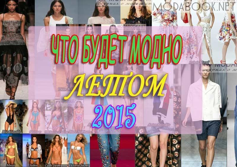Что будет модно летом 2015