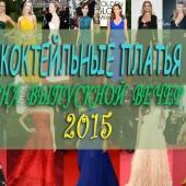 Выпускные коктейльные платья 2015