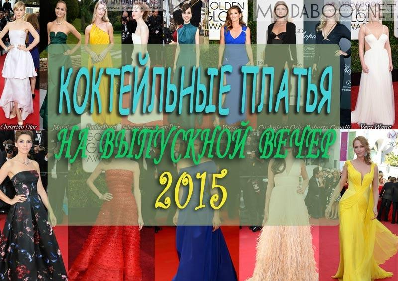 Коктейльные платье на выпускной 2020