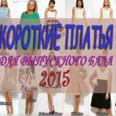 Короткие выпускные платья 2015