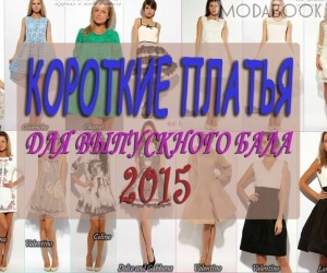 Короткие выпускные платья 2019