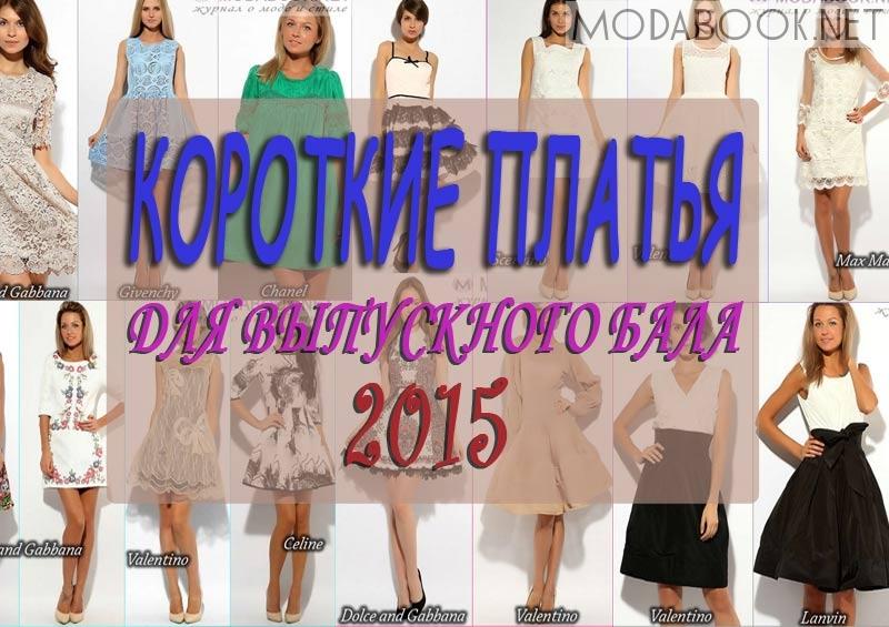 Короткое выпускное платье 2018