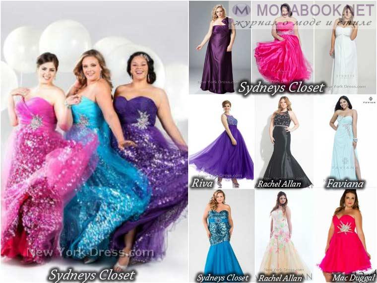 Выпускное платье для полных девушек