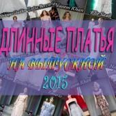 Длинные выпускные платья 2018