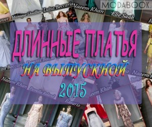 Длинные выпускные платья 2019