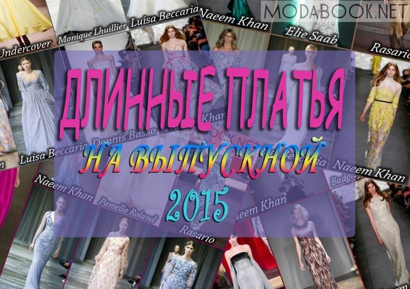 Длинные платья на выпускной 2015