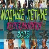 Модные купальники: лето 2015