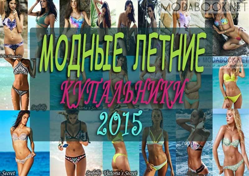 Модные купальники на лето 2015
