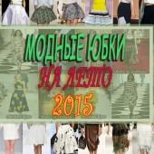 Модные юбки: лето 2015