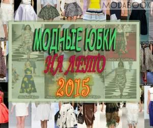 Модные юбки: лето 2019