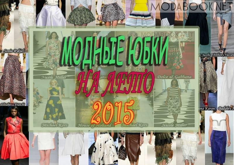 Модные юбки на лето 2015