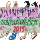 Модные босоножки: лето 2015