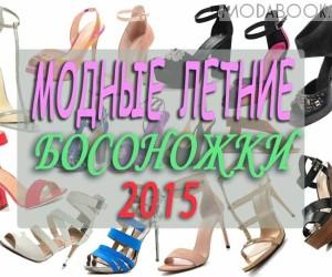Модные босоножки: лето 2020
