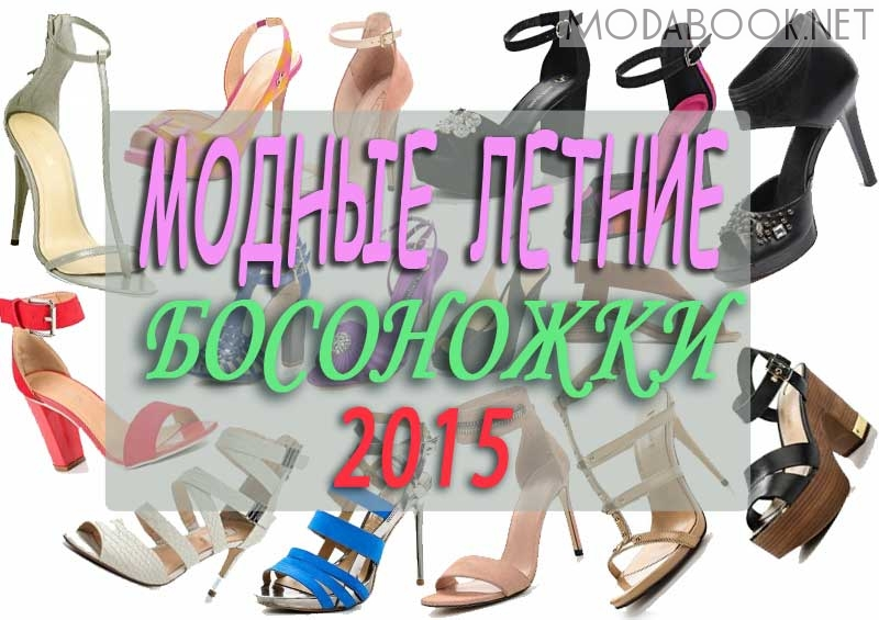 Модные босоножки на лето 2015