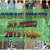 Модные принты — лето 2015 года