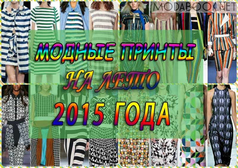 Модные принты лето 2015 года