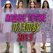 Модные платья: лето 2015