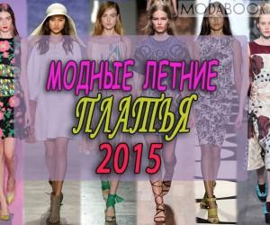 Модные платья: лето 2018