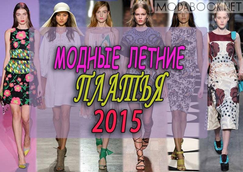 Модные платья на лето 2015
