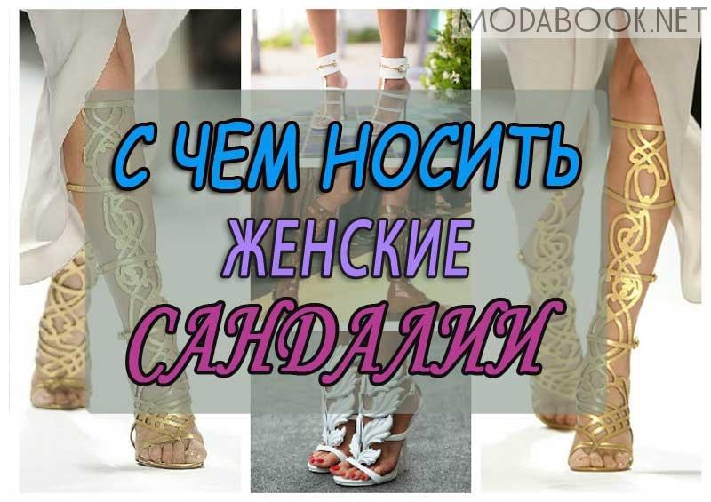 С чем носить модные женские сандалии
