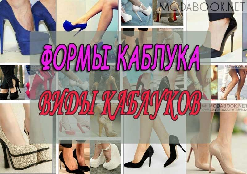Каблуки, виды и формы каблуков