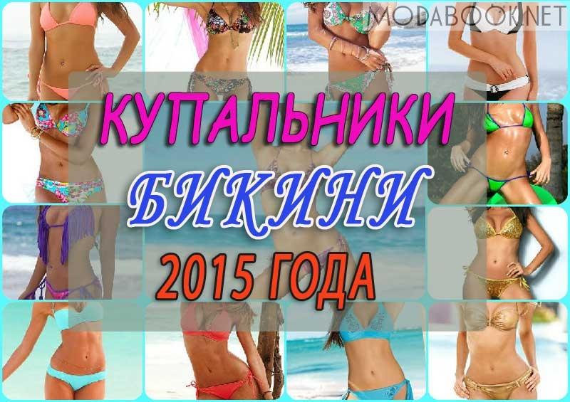 Модные купальники бикини 2015