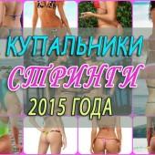 Модные купальники стринги 2015 года