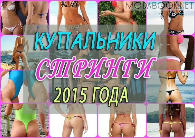 Модные купальники стринги 2015