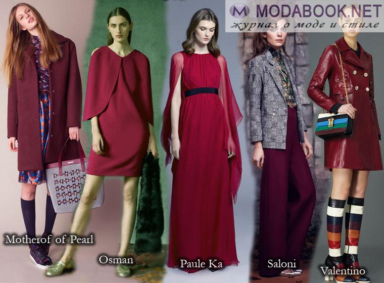 Марсал - самый модный цвет осени 2015 года