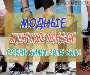 Модные женские туфли осень зима 2015-2016