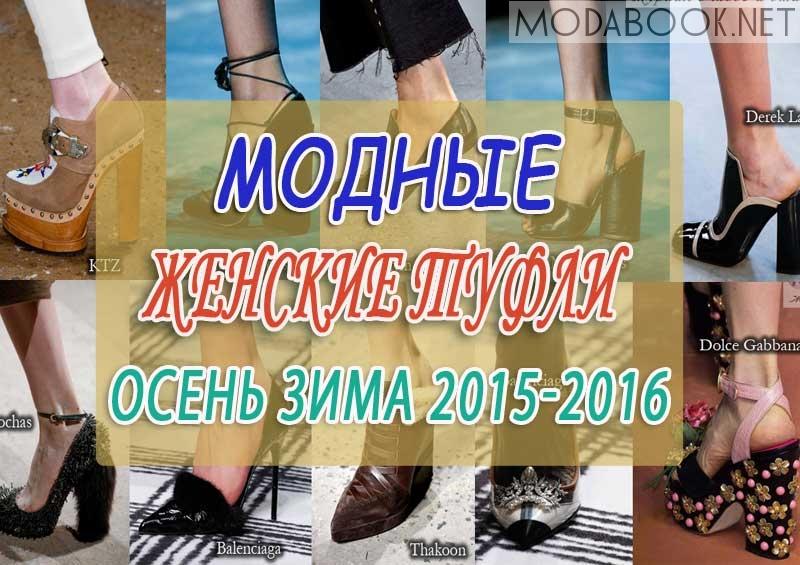 Модные женские туфли осень зима 2018-2019