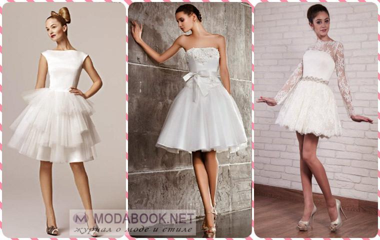 Модели свадебных платьев для миниатюрных девушек