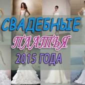 Самые модные свадебные платья 2015 года