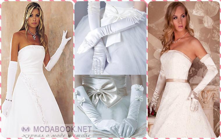 Высокие перчатки для свадебных платьев