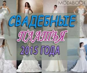 Самые модные свадебные платья 2020 года