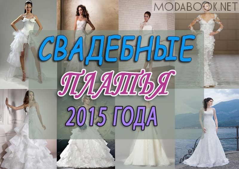 Красивые свадебные платья 2019