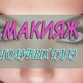 Макияж для голубых глаз: уроки, фото и видео советы