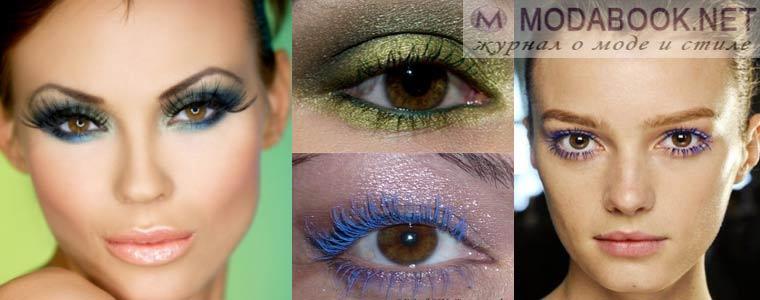 Цветная тушь для макияжа карих глаз