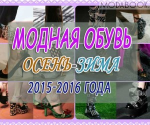 Модная обувь осень-зима 2019-2020