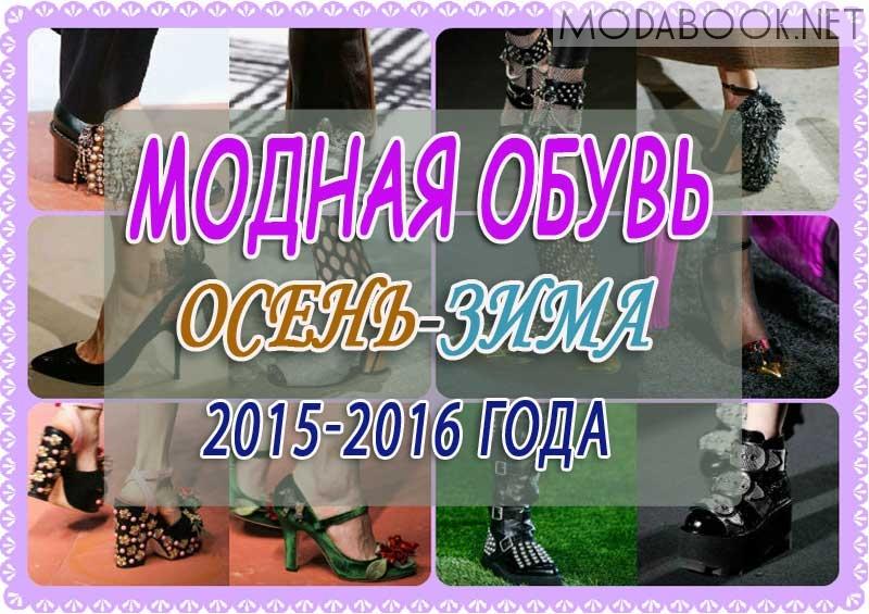 Модная обувь осень зима 2019-2020
