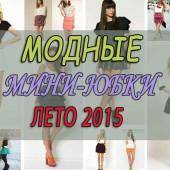 Модные мини-юбки 2015 года