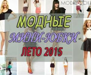 Модные мини-юбки 2018 года