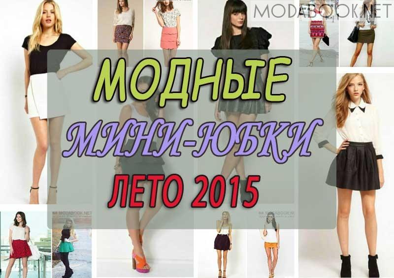 Модные мини-юбки 2015