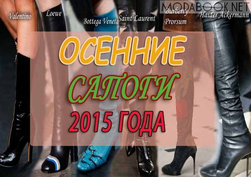 Модные женские осенние сапоги 2015