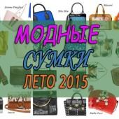 Модные сумки: лето 2018