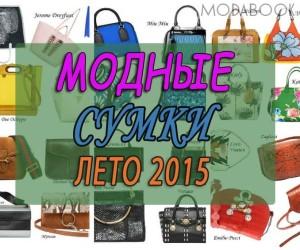Модные сумки: лето 2019